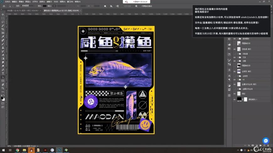 训练营公开课!2021爆火的酸性设计风格海报制作技巧