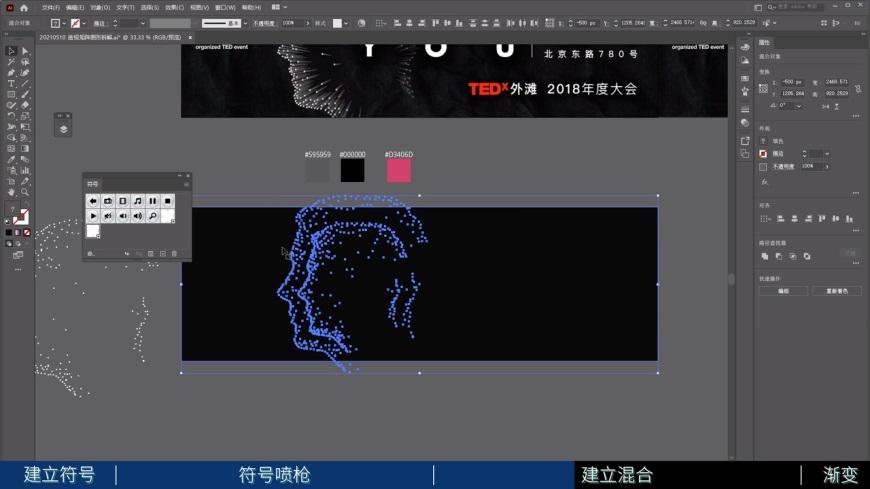 AI教程!教你制作科技风矩阵艺术图案
