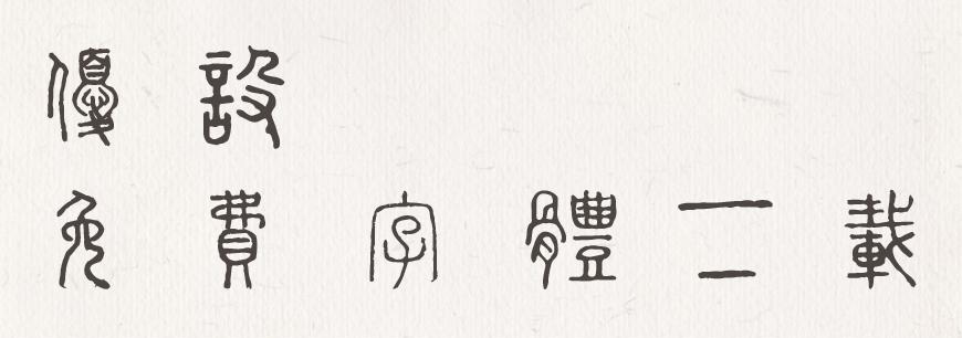 免费字体下载!一款古风古韵的小篆风格字体—全字库说文解字