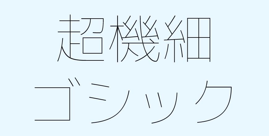 免费字体下载!一款极细的透明感现代清爽字体—超极细字型