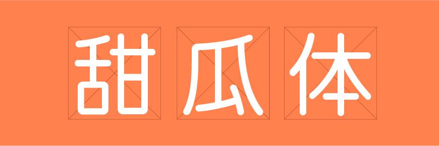 免費字體下載!一款方正飽滿圓潤可愛的日文字體—甜瓜體