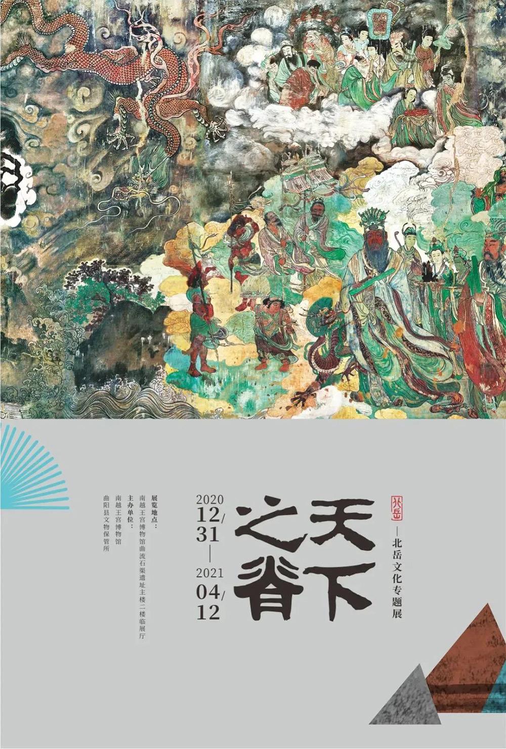 12张优质的中文展览海报