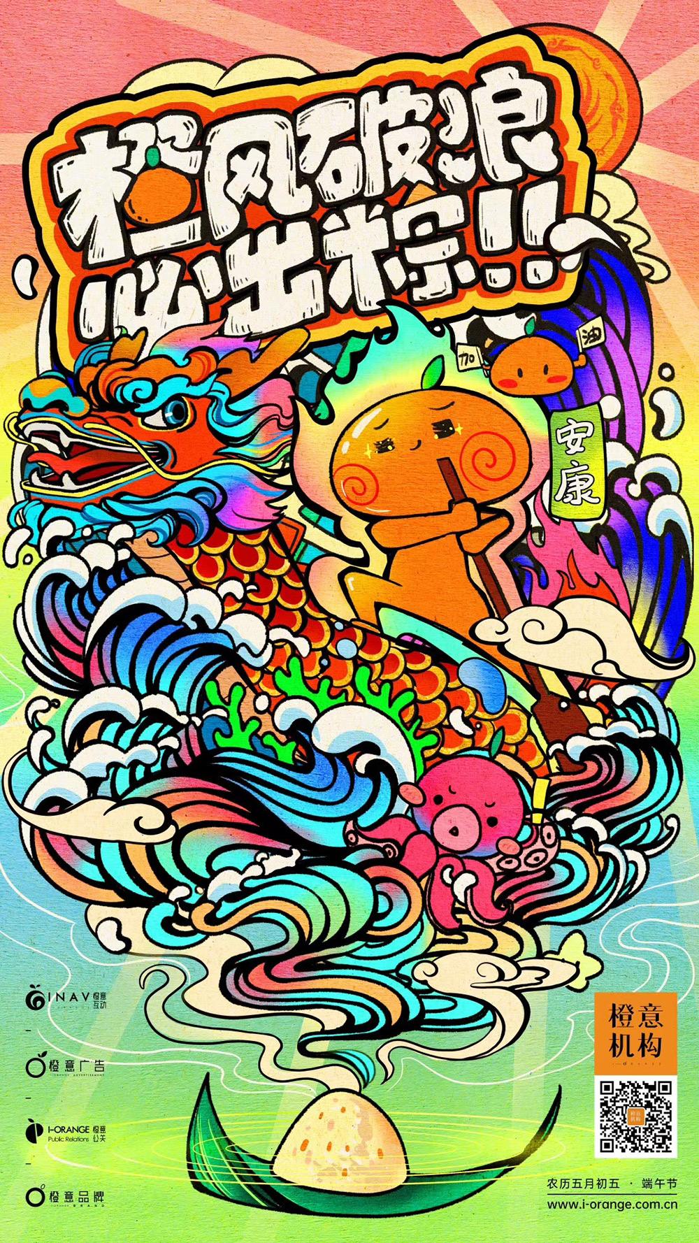 27张端午节借势海报设计