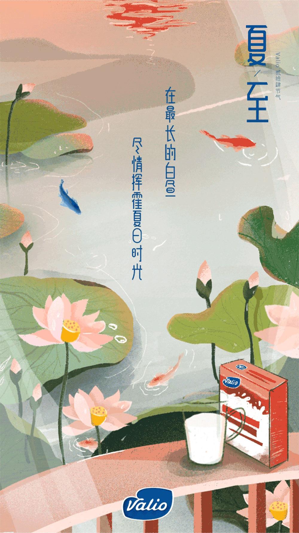 郁郁葱葱!12张夏至节气海报呈现美好夏天