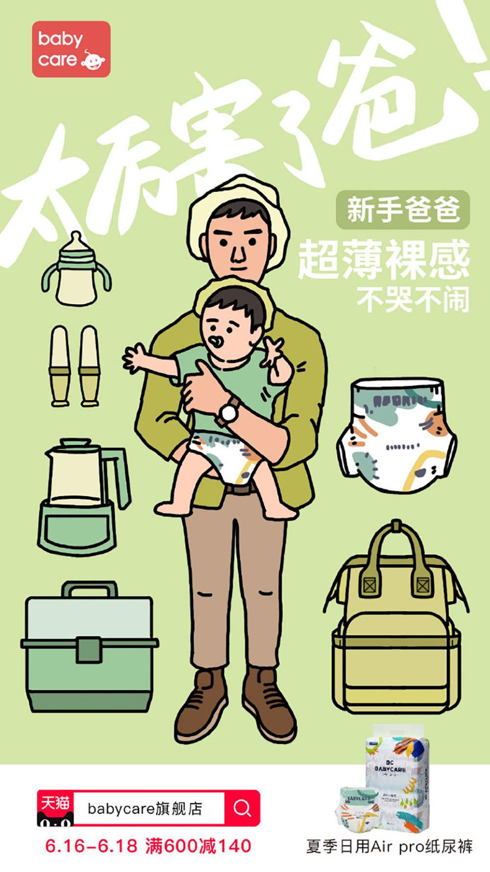 24款各大品牌的父亲节海报设计