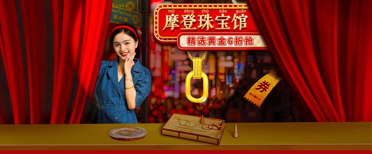 剁手预警!一组现代时尚风黄金首饰banner