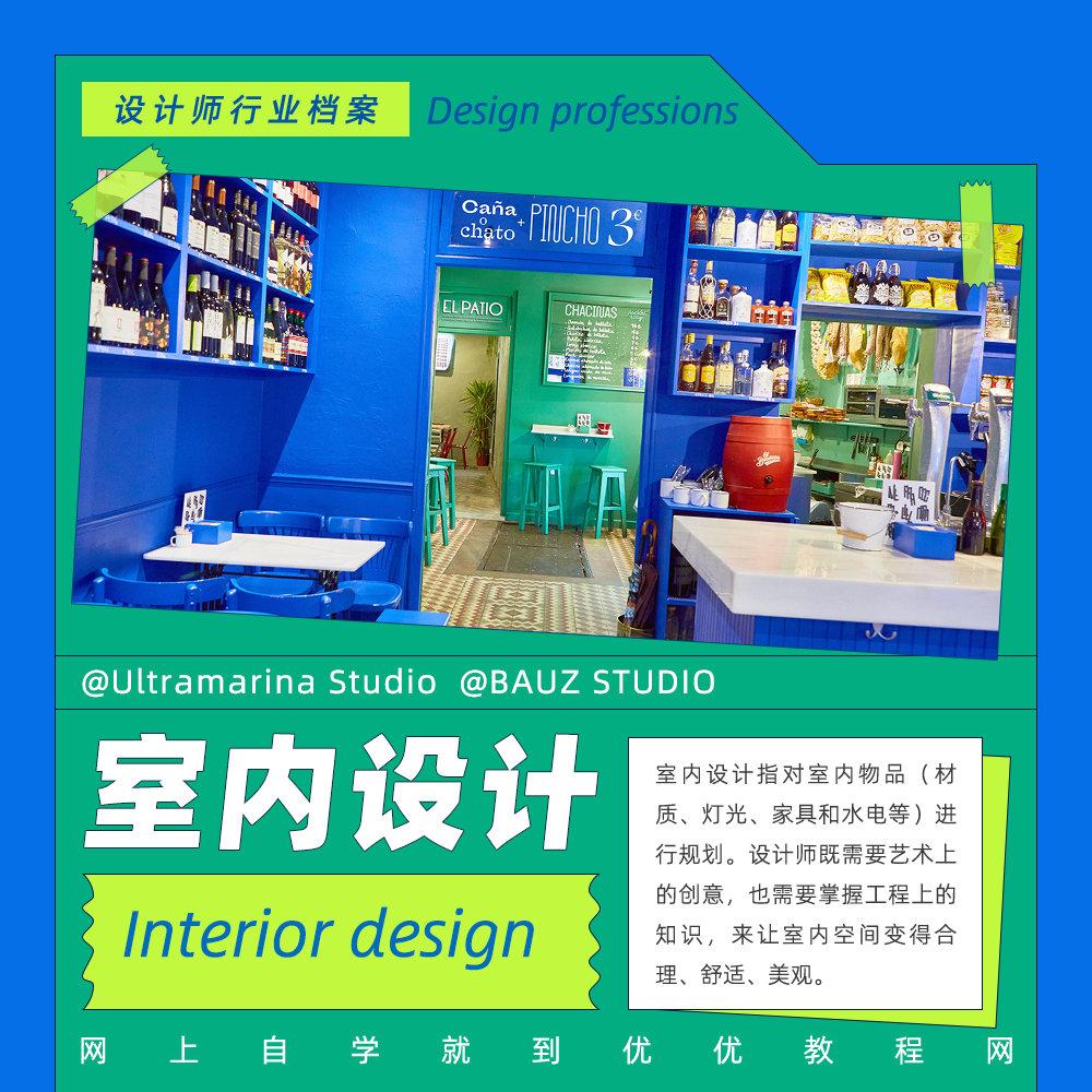 9类设计师行业档案!你是哪类设计师?