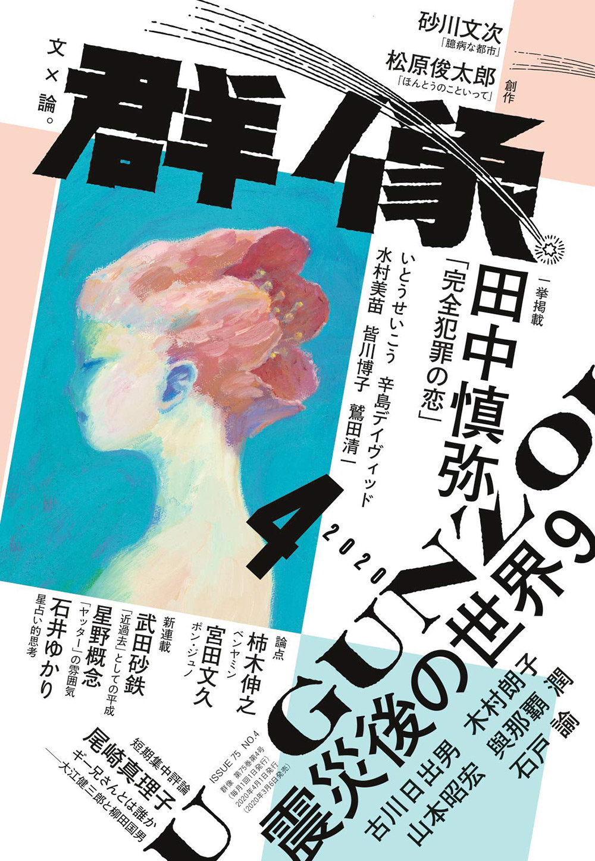 18张日本杂志《群像》封面设计
