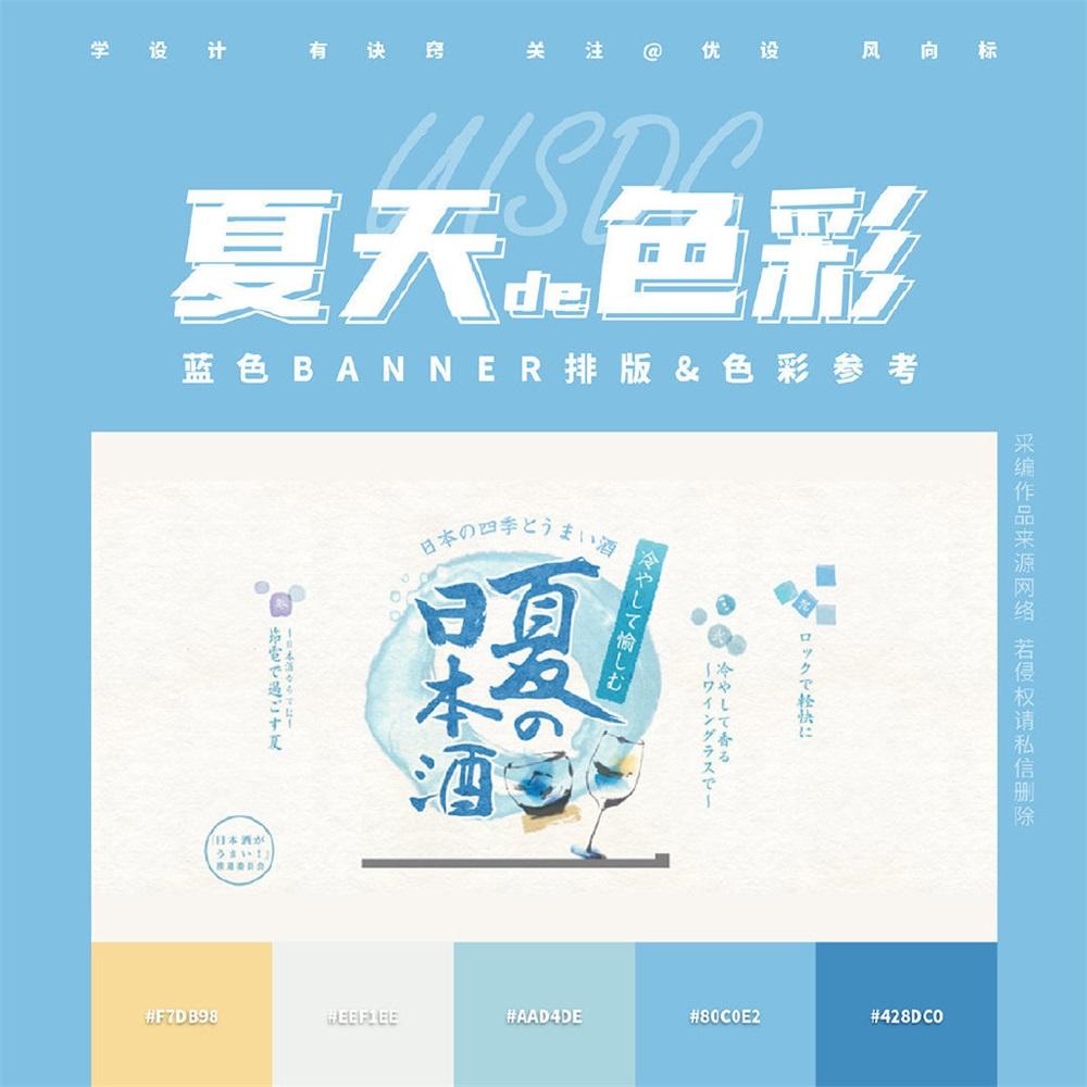 夏天的色彩!9张蓝色BANNER排版