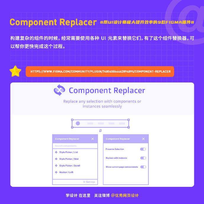 UI设计师必备!提升设计效率的 9 款 Figma 插件