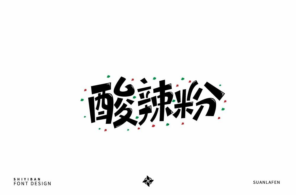 劲爽川味!16款酸辣粉字体设计