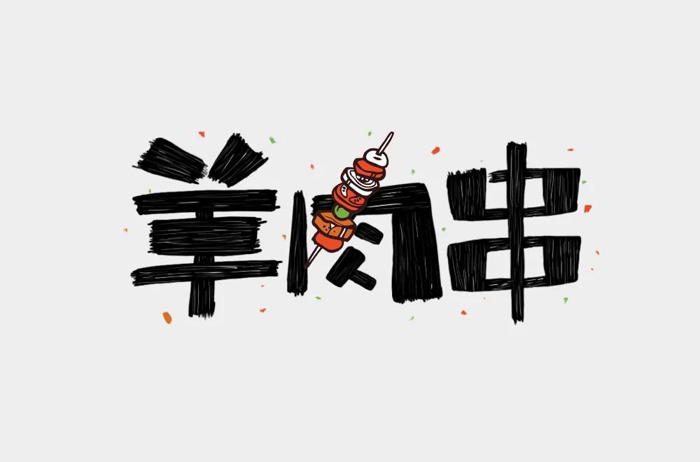 快乐撸串!30款羊肉串字体设计