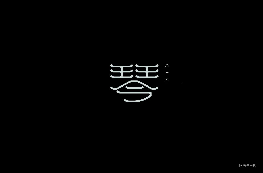余音绕梁!26款琴字体设计