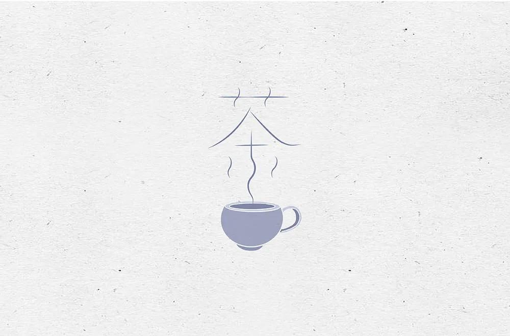 粗茶淡饭!46款茶字体设计