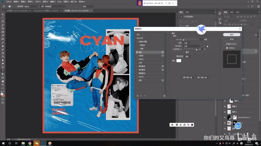 PS教程!饭圈必学的拼贴风复古视觉海报如何制作?