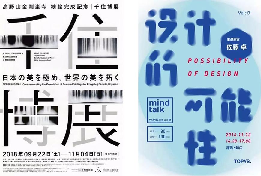 设计思路教程!这14个常见字体海报设计技巧一定要收藏