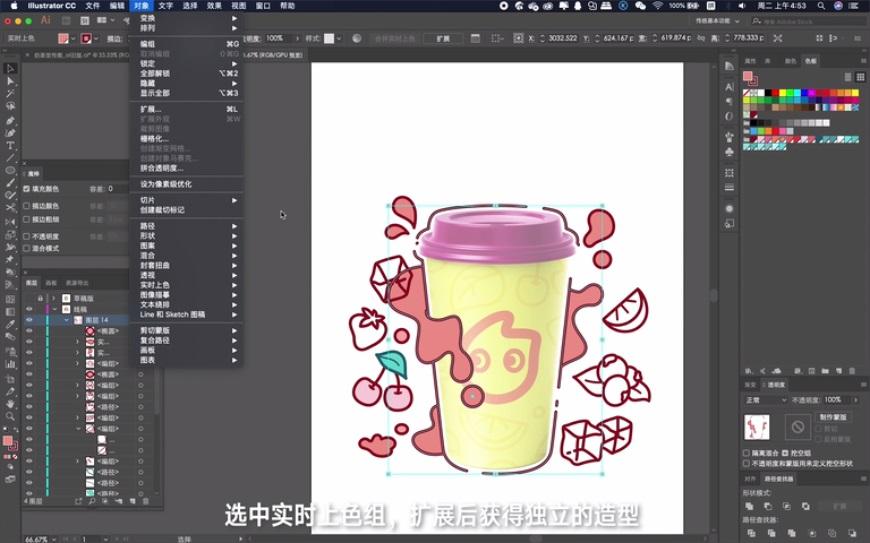 AI教程!从头开始绘制一张卡通感奶茶海报