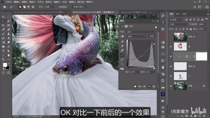 PS合成教程!8分钟学会全网超火的金鱼婚纱照