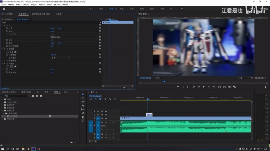 Pr视频剪辑教程!如何制作出酷炫的卡点震动效果?