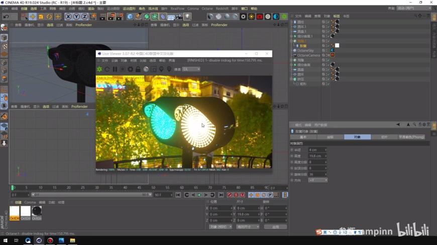 C4D教程!15分钟上手发光交通灯的建模与渲染