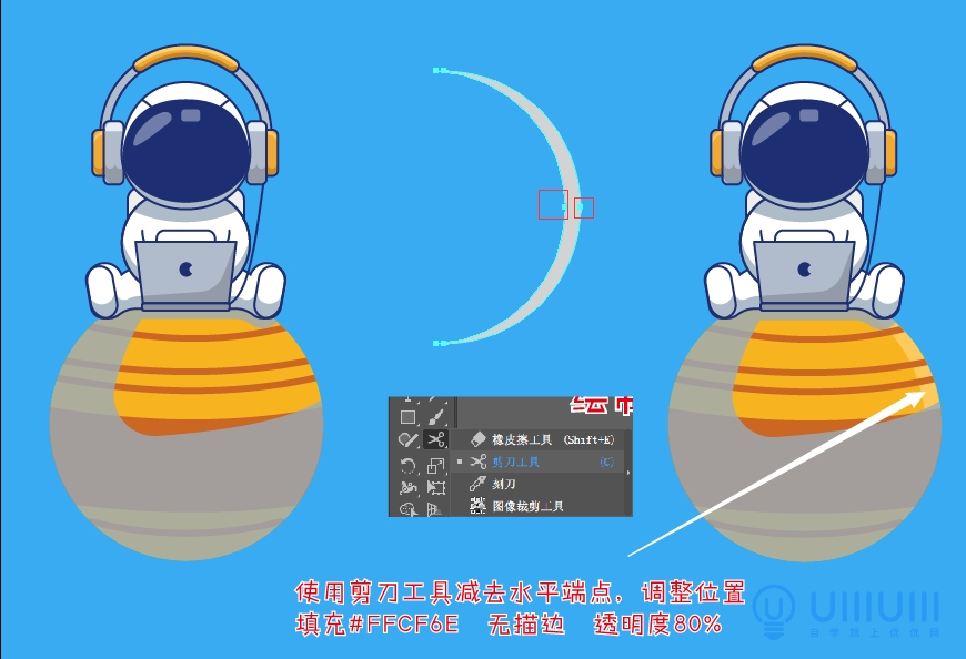 AI教程!超简单的太空中听歌的宇航员扁平插画