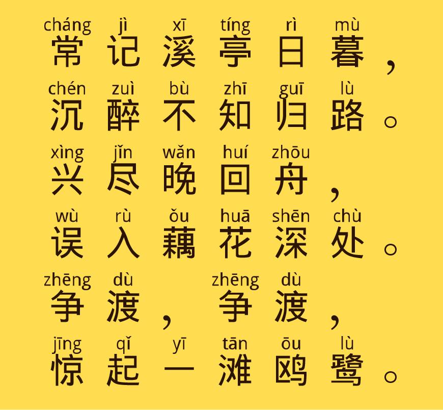免费字体下载!一款自带拼音和音调的中文字体—汉字拼音体