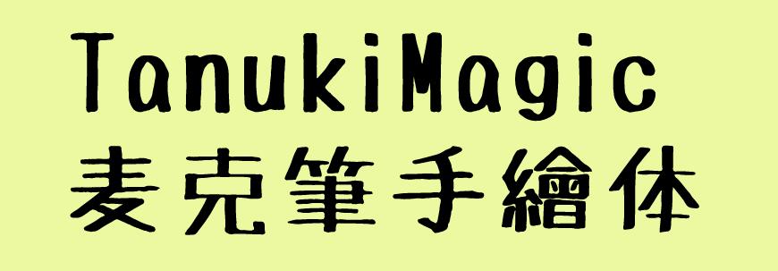 免费字体下载!一款自然生动手写感十足的字体—麦克笔手绘体
