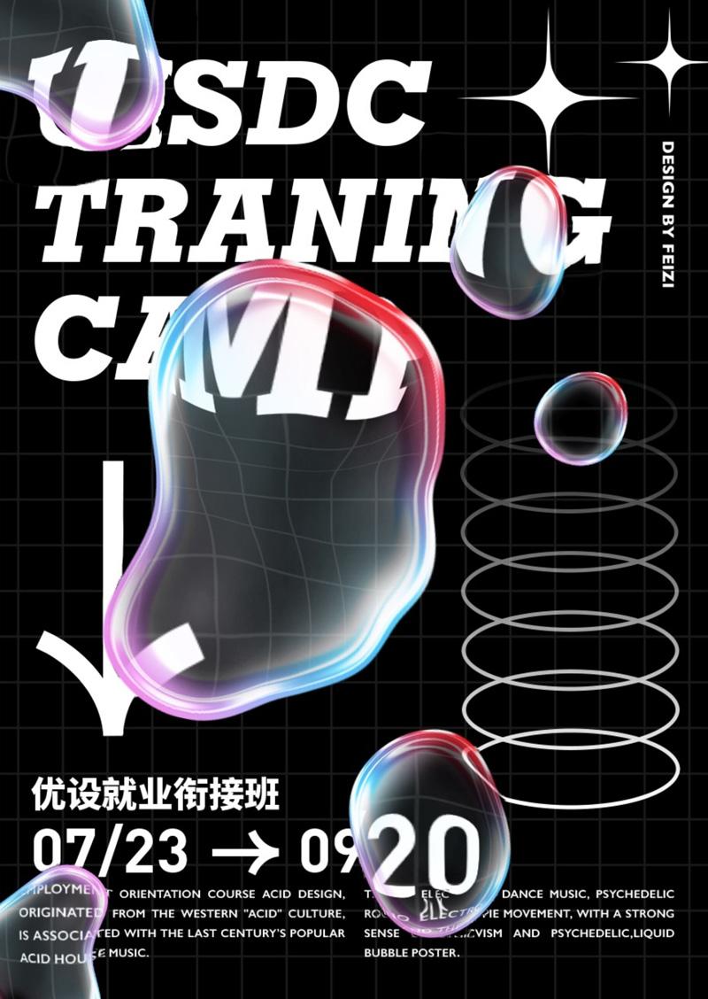 训练营公开课!酷炫的液态气泡海报制作流程讲解
