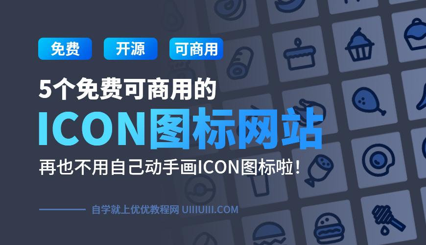 设计神器!有了这5个免费可商用图标网站,再也不用自己画icon了!