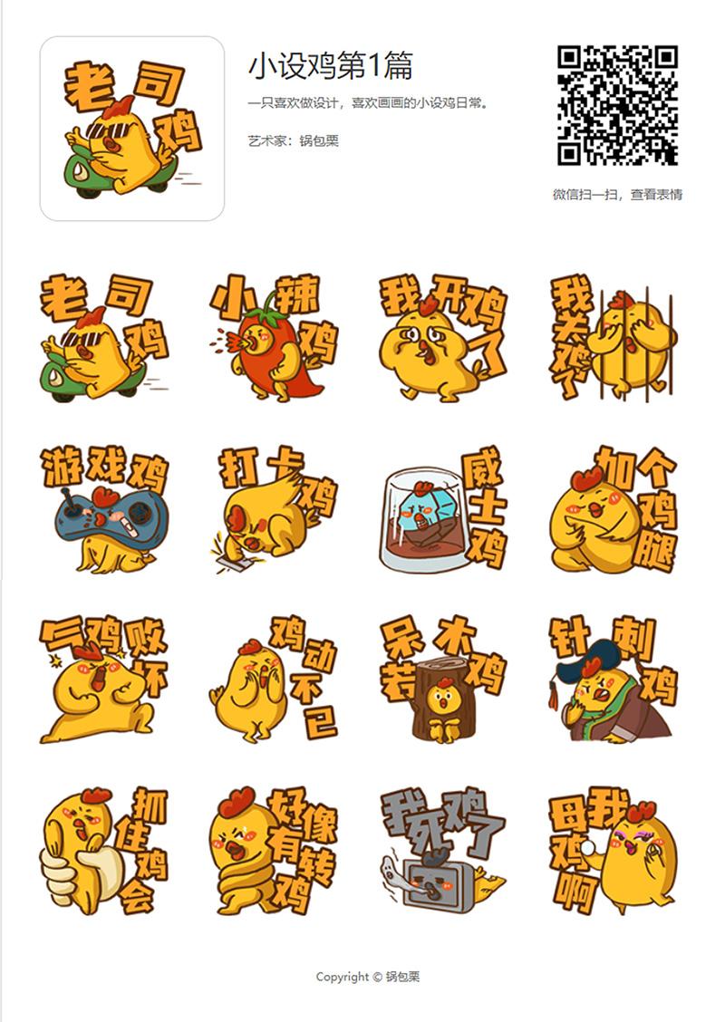 手绘思路!绘制一套搞笑小鸡表情包的过程!