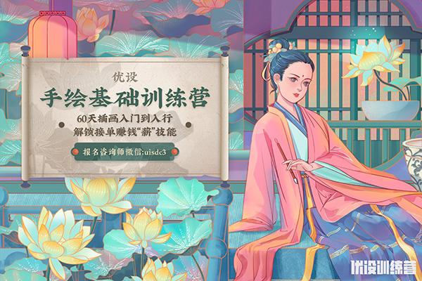 【优设手绘基础训练营 46 期】火热招生中!09月16日开课