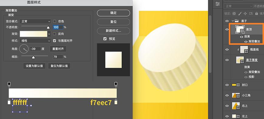 PS教程!教你绘制可爱牛奶盒轻拟物图标