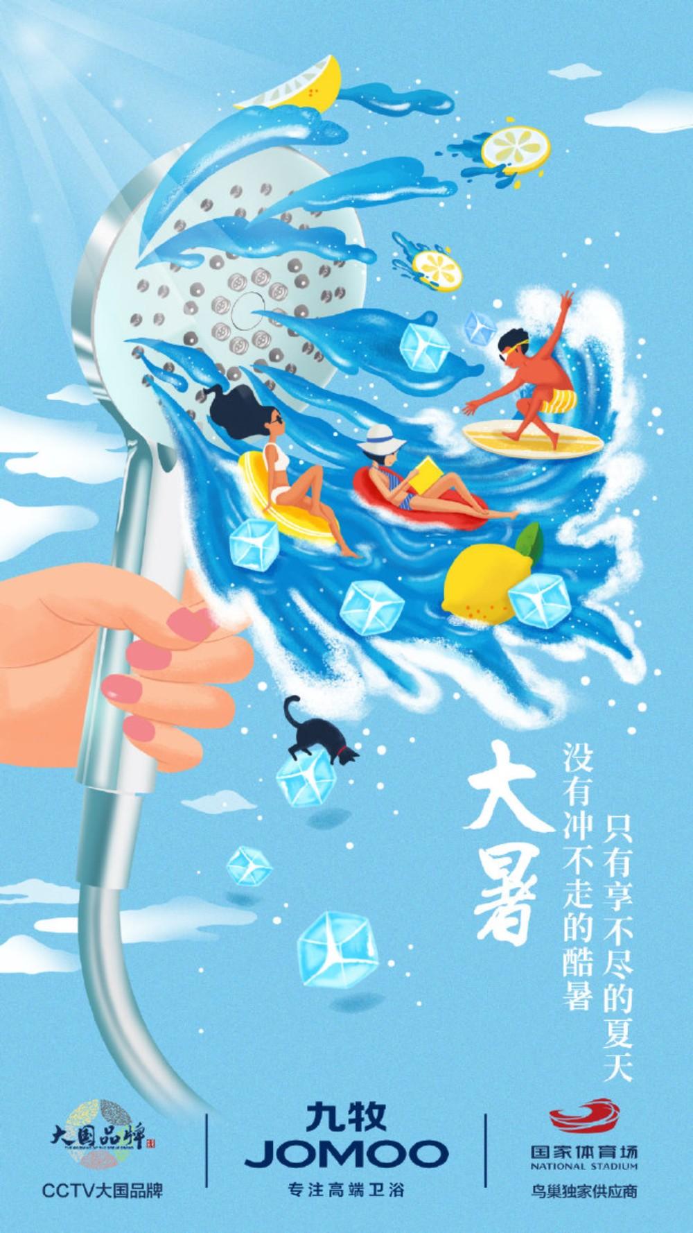 来一杯冰可乐!30张大暑节气插画海报