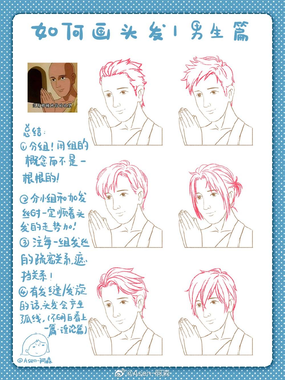 头发的画法—男生篇来啦!