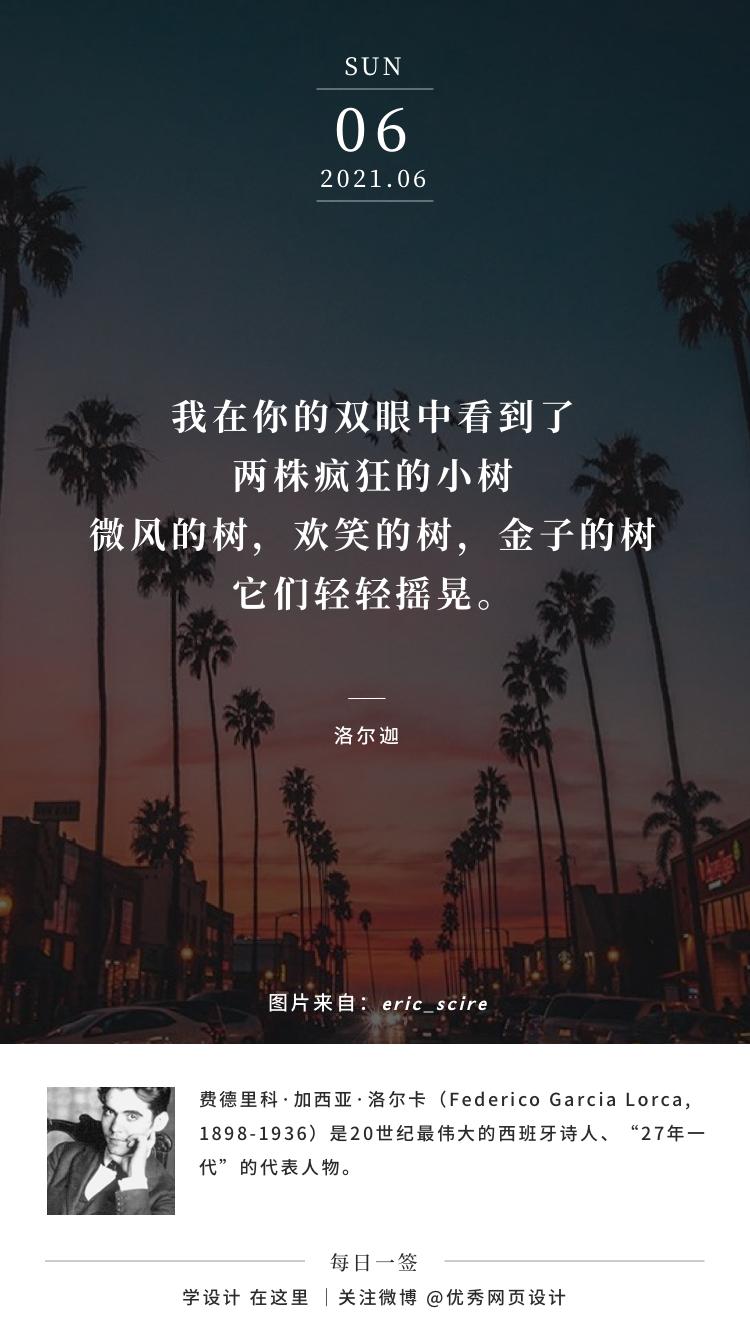 生活很艰难,但是你被爱着——每日一签(2021.06.02 – 2021.06.08)