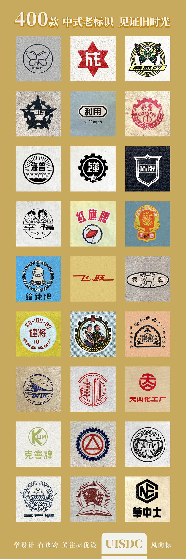 满满的复古风!400款中式老品牌标识案例分享