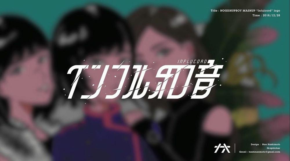 动漫视觉!20款日式动感字体设计