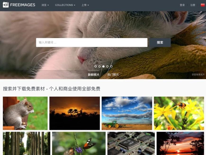 设计神器!分享11个免费商用的图片网站,找图片再也不怕侵权了!