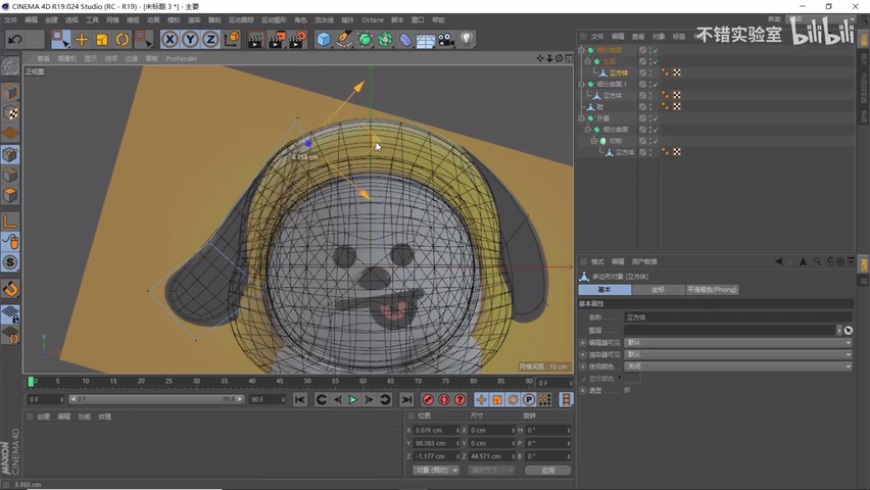 C4D教程!用小狗形象教你建模必学的超高效挖洞技巧