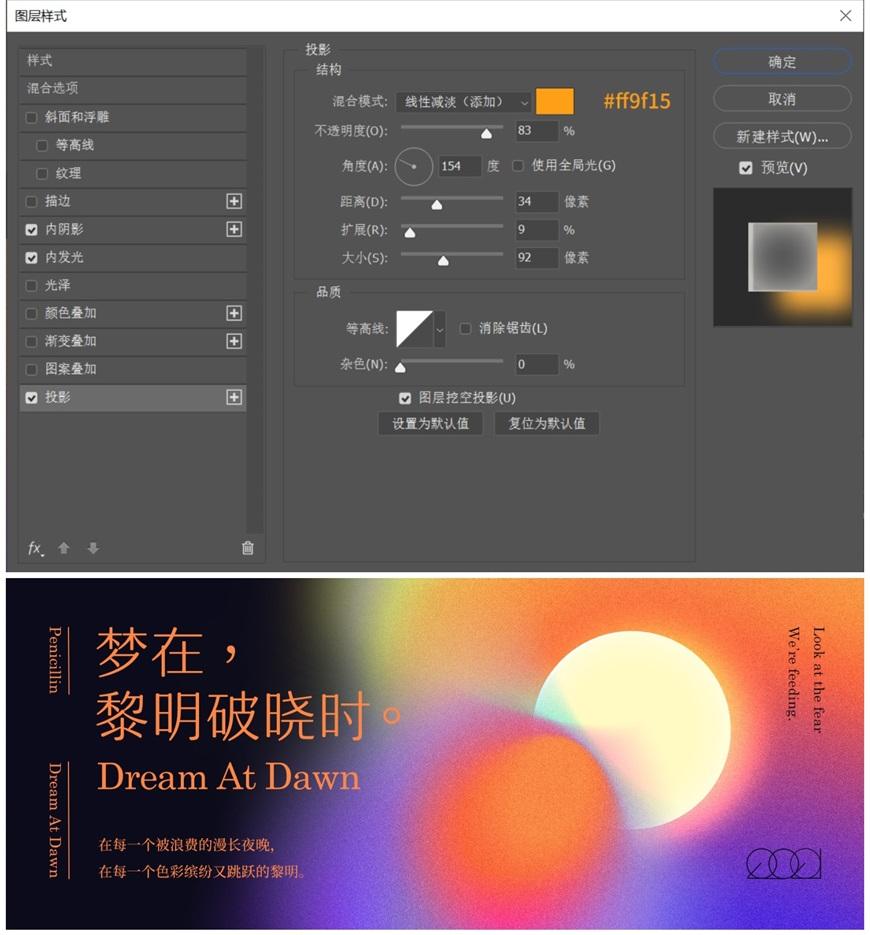 PS教程!弥散光设计!3种方法教你制作网易云音乐同款设计风格