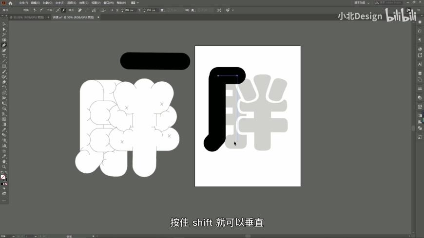 AI教程!教你设计一款字如其名的胖字体
