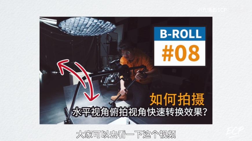 视频教程!如何用2个棒灯拍出炫酷产品小视频?