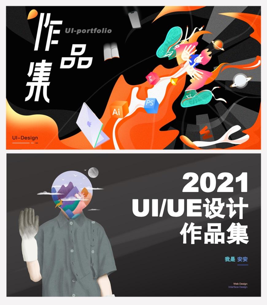 作品集设计!2021流行作品集封面设计技巧(含4G素材下载)