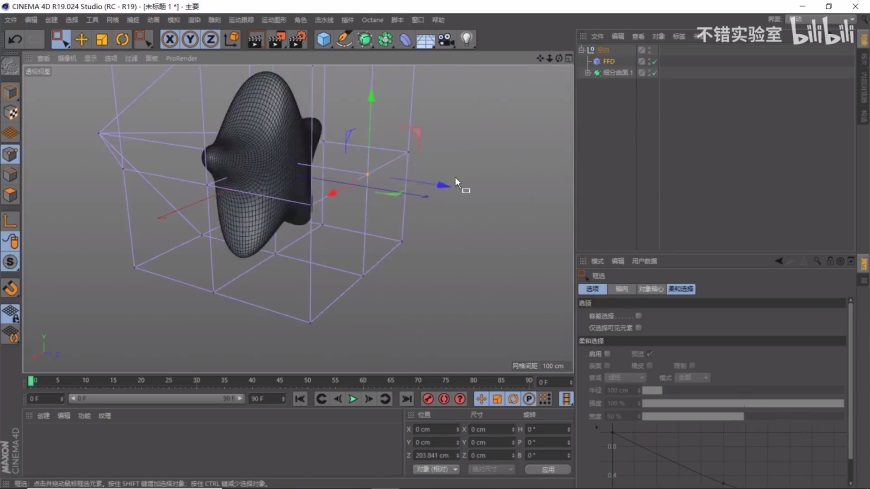 C4D教程!用圆润五角星案例,教你学习建模中的创意设计