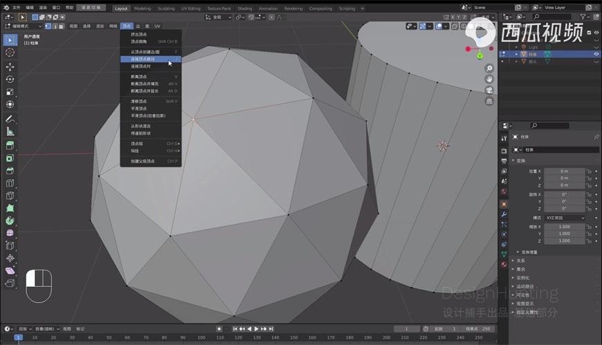Blender零基础教程!NO.3 模型的点线面编辑