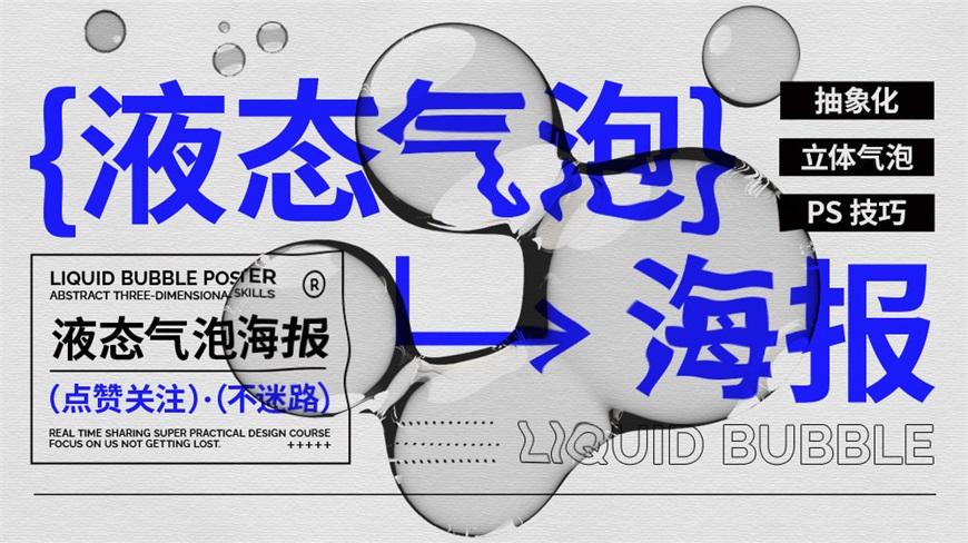 PS教程!加个液态气泡让你的海报立马变潮