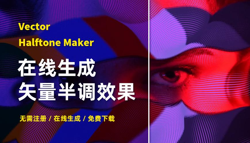 设计神器Vector Halftone Maker!免费生成矢量半调效果的在线工具