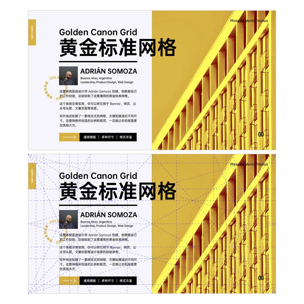 黄金标准网格!排版新手必备的万能参考模板(多格式源文件下载)