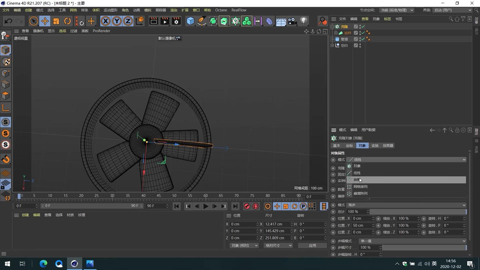 C4D教程!小风扇产品级建模渲染全过程演示