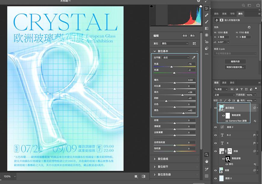 PS教程!晶莹剔透的玻璃质感海报